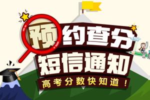 广东12580微信项目运营:广东移动12580高考查分系统推广