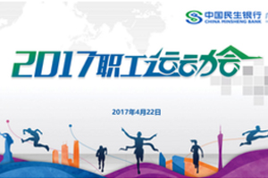 民生银行广州分行2017职工运动会