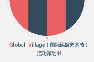 Global Village活动策划案