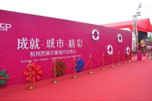 杭州·西溪印象城开业大典